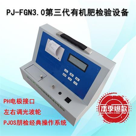 PJ-FGN3.0第三代有机肥检验设备